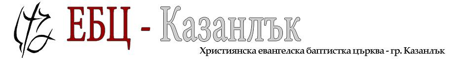 Евангелска баптистка църква – Казанлък -